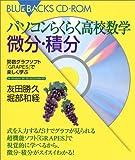 パソコンらくらく高校数学 微分・積分編―関数グラフソフト「GRAPES」で楽しく遊ぶ CD-ROM付き (ブルーバックスCD‐ROM)