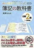 みんなが欲しかった 簿記の教科書 日商2級 工業簿記 第4版 (みんなが欲しかったシリーズ)