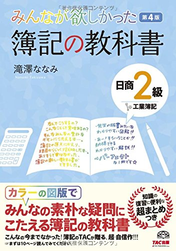 みんなが欲しかった 簿記の教科書 日商2級 工業簿記 第4版 (みんなが欲しかったシリーズ)の詳細を見る