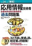 平成24年度【春期】 応用情報技術者 パーフェクトラーニング過去問題集 (情報処理技術者試験)