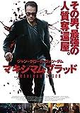 マキシマム・ブラッド[DVD]