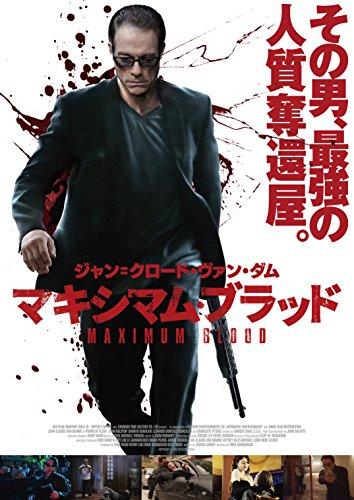 マキシマム・ブラッド [DVD]の詳細を見る