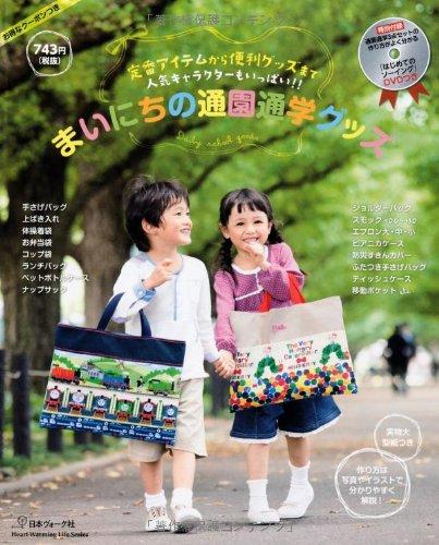 まいにちの通園通学グッズ (Heart Warming Life Series)