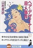 ヘア・デザイナー殺人事件 (光文社文庫)