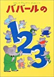 ババールの1・2・3 (児童図書館・絵本の部屋)