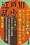 江戸川乱歩 電子全集13 ジュヴナイル第4集