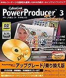 PowerProducer 3 Deluxe アップグレード/乗り換え版