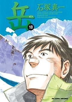 岳の最新刊