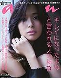 an・an (アン・アン) 2011年 8/31号 [雑誌]
