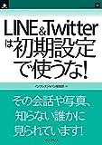 LINE&Twitterは初期設定で使うな! Kindle版