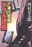 十津川警部「ダブル誘拐」 (集英社文庫)