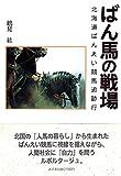 ばん馬の戦場―北海道ばんえい競馬追跡行 (MIZUKI NONFICTION SERIES)