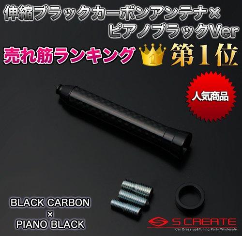 S CREATE(エスクリエイト) 伸縮カーボンアンテナ ブラックカーボン×ピアノブラック デミオ(DE##S) スカイアクティブ含む テレスコピック