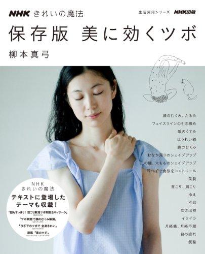 NHKきれいの魔法 保存版 美に効くツボ (生活実用シリーズ)の詳細を見る