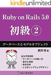 Ruby on Rails 5.0 初級 2巻 表紙画像