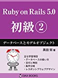 Ruby on Rails 5.0 初級?: データベースとモデルオブジェクト (OIAX BOOKS)