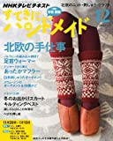 すてきにハンドメイド 2012年 12月号 [雑誌]
