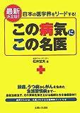 この病気にこの名医—日本の医学界をリードする!最新決定版!!
