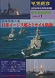 軍事研究2006年6月号別冊 日米イージス艦とミサイル防衛 (新兵器最前線シリーズ1)