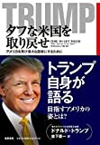 「タフな米国を取り戻せ: アメリカを再び偉大な国家にするために (単行本)」販売ページヘ