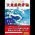"""大川隆法の""""大東亜戦争""""論 [中]"""