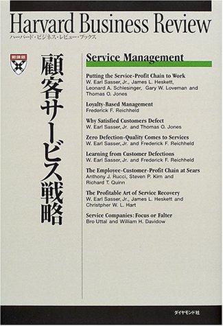 顧客サービス戦略 (ハーバード・ビジネス・レビュー・ブックス)