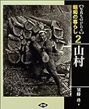 写真ものがたり 昭和の暮らし〈2〉山村