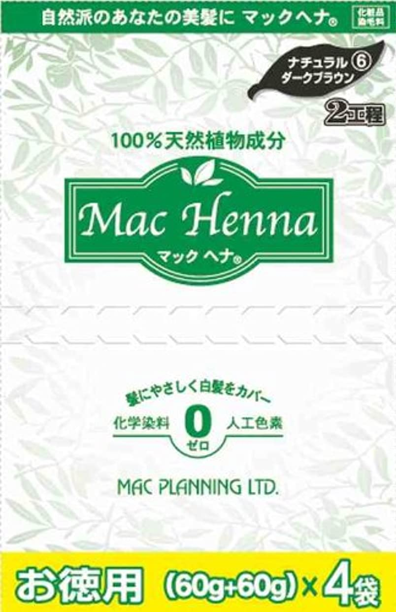マックヘナ ナチュラルダークブラウン  お徳用 ヘナ60g×4?インディゴ60g×4
