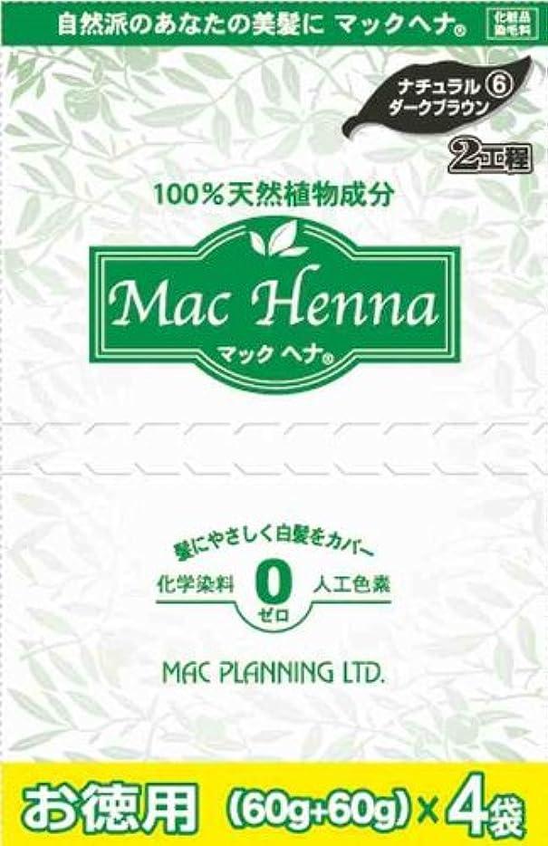 本質的ではないエージェント開発するマックヘナ ナチュラルダークブラウン  お徳用 ヘナ60g×4?インディゴ60g×4