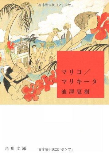 マリコ/マリキータ (角川文庫)の詳細を見る