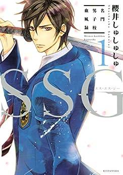 [櫻井しゅしゅしゅ]のSSG~名門男子校血風録~(1) (ARIAコミックス)