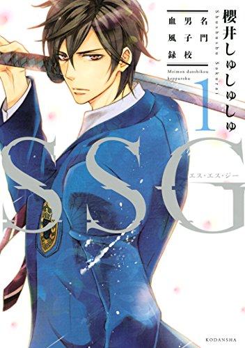 SSG~名門男子校血風録~(1) (ARIAコミックス)