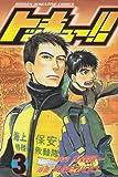 トッキュー!!(3) (講談社コミックス)