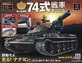 74式戦車をつくる(12) 2020年 4/8 号 [雑誌]