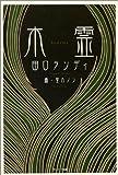木霊 画像