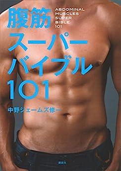 [中野ジェームズ修一]の腹筋スーパーバイブル101