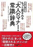 これ1冊で!  もっと好かれる「大人のマナー・常識」辞典 (だいわ文庫)