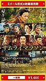 『サムライマラソン』映画前売券(一般券)(ムビチケEメール送付タイプ)