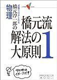 橋元淳一郎の物理橋元流解法の大原則―試験で点がとれる (1) (大学受験V BOOKS)