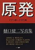 原発 1973年~1995年―樋口健二写真集