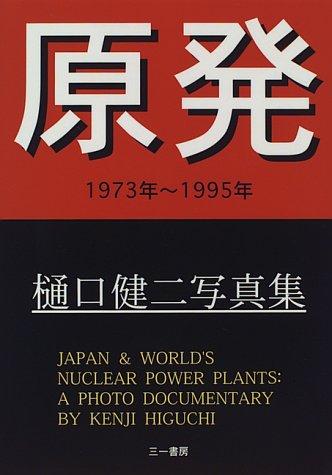 原発 1973年~1995年―樋口健二写真集の詳細を見る