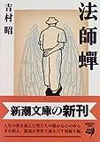 法師蝉 (新潮文庫)