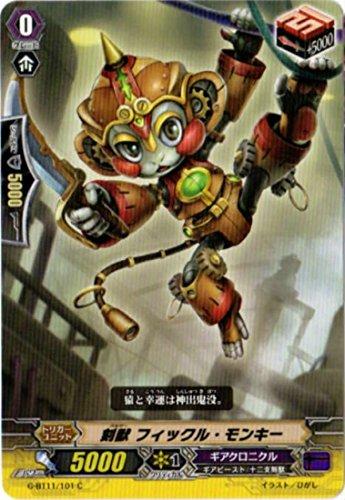 カードファイトヴァンガードG 第11弾「鬼神降臨」/G-BT11/101 刻獣 フィックル・モンキー C