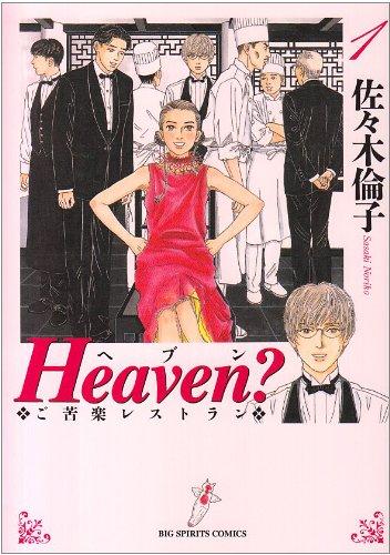 Heaven?〔新装版〕 (1) (ビッグコミックス)の詳細を見る
