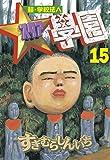 超・学校法人スタア學園(15) (ヤングマガジンコミックス)