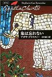 象は忘れない (ハヤカワ文庫―クリスティー文庫) 画像