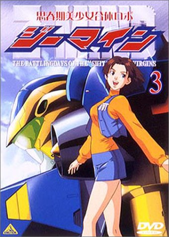 思春期美少女合体ロボ ジーマイン(3) [DVD]