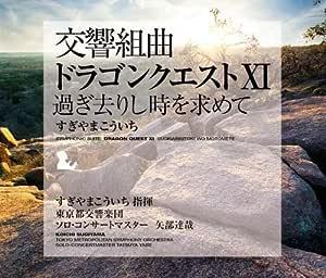 交響組曲「ドラゴンクエストXI」過ぎ去りし時を求めて すぎやまこういち 東京都交響楽団