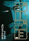 ゴルゴ13(180) (コミックス単行本)