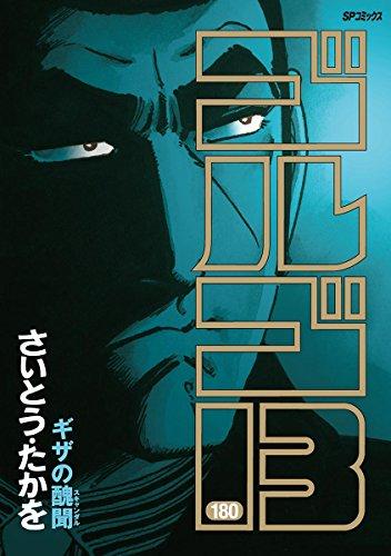 ゴルゴ13(180) (ビッグコミックス)